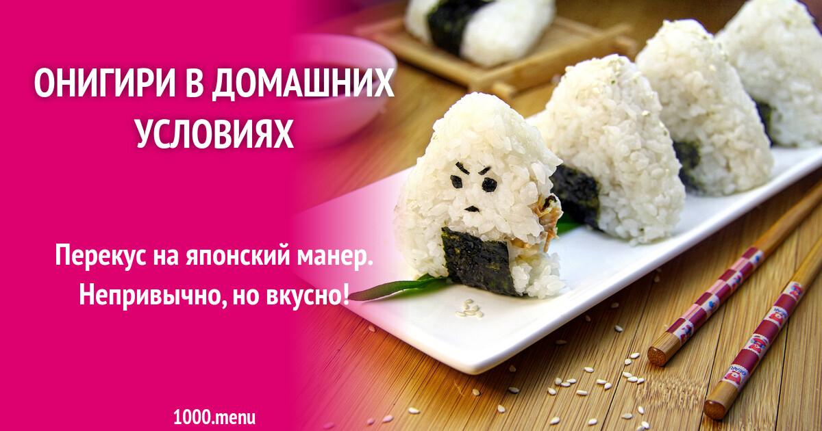 Онигири (рецепт): как приготовить в домашних условиях