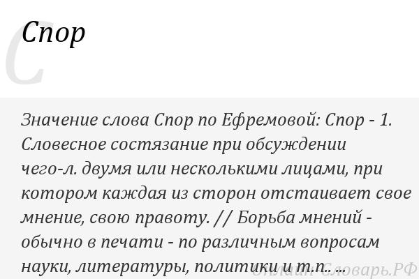 Диспут