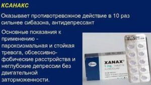 Ксанакс – инструкция по применению, показания, дозы