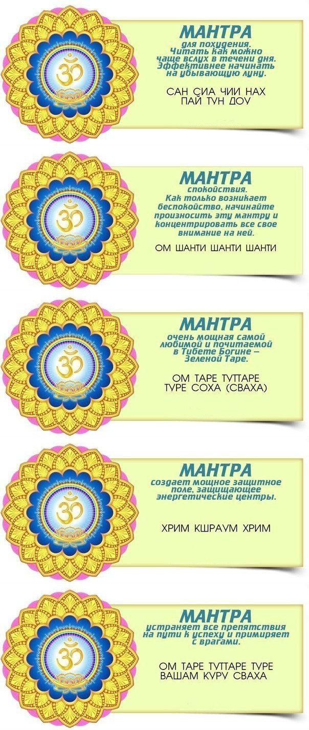 Мантра ом: что это такое? значение мантры хрим и как ее правильно петь? что дает великая тибетская мантра?