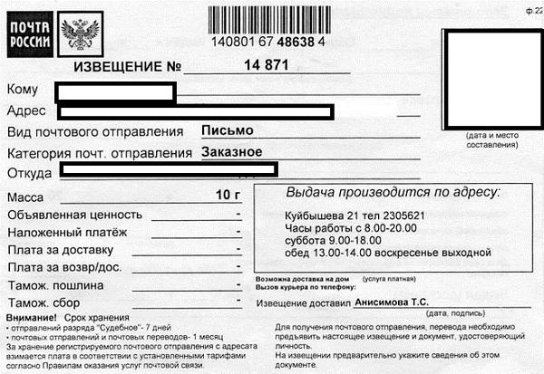 Московский асц дти заказное письмо, что это. что значит асц — расшифровка   здоровье человека