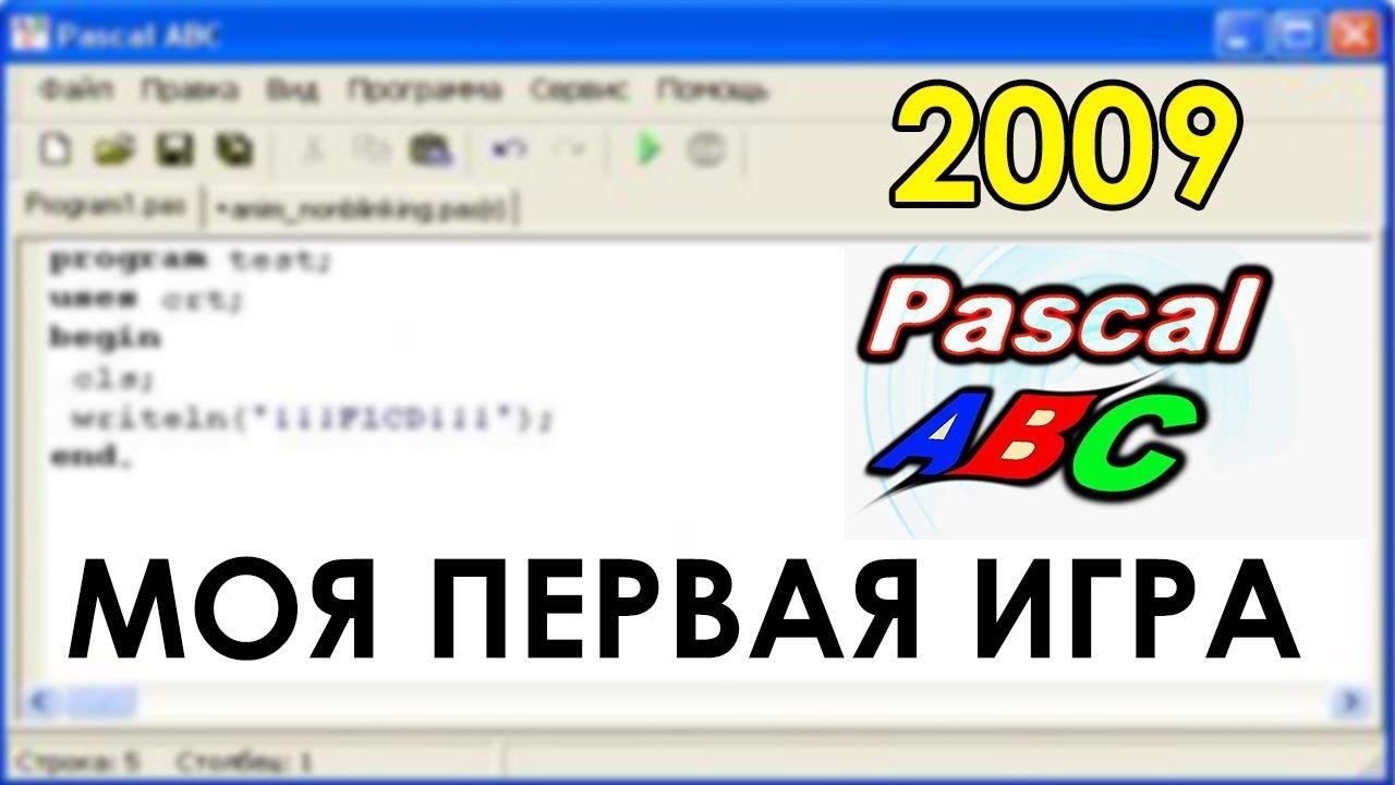 Pascal abc скачать бесплатно для windows