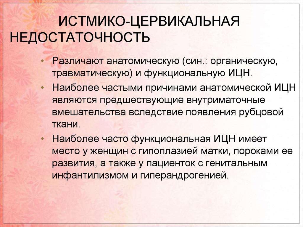 Ицн при беременности: симптомы, лечение, роды при ицн / mama66.ru