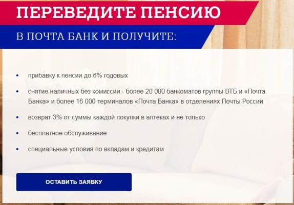 Онлайн-вклады в почта банке — калькулятор вкладов онлайн