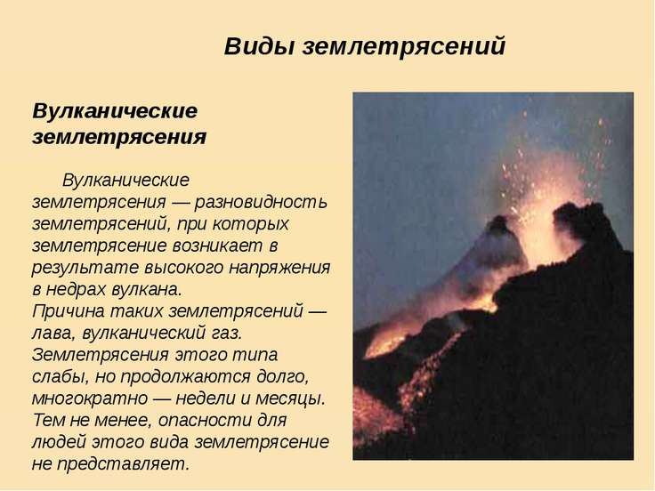 Эпицентр землетрясения — это… магнитуда землетрясения