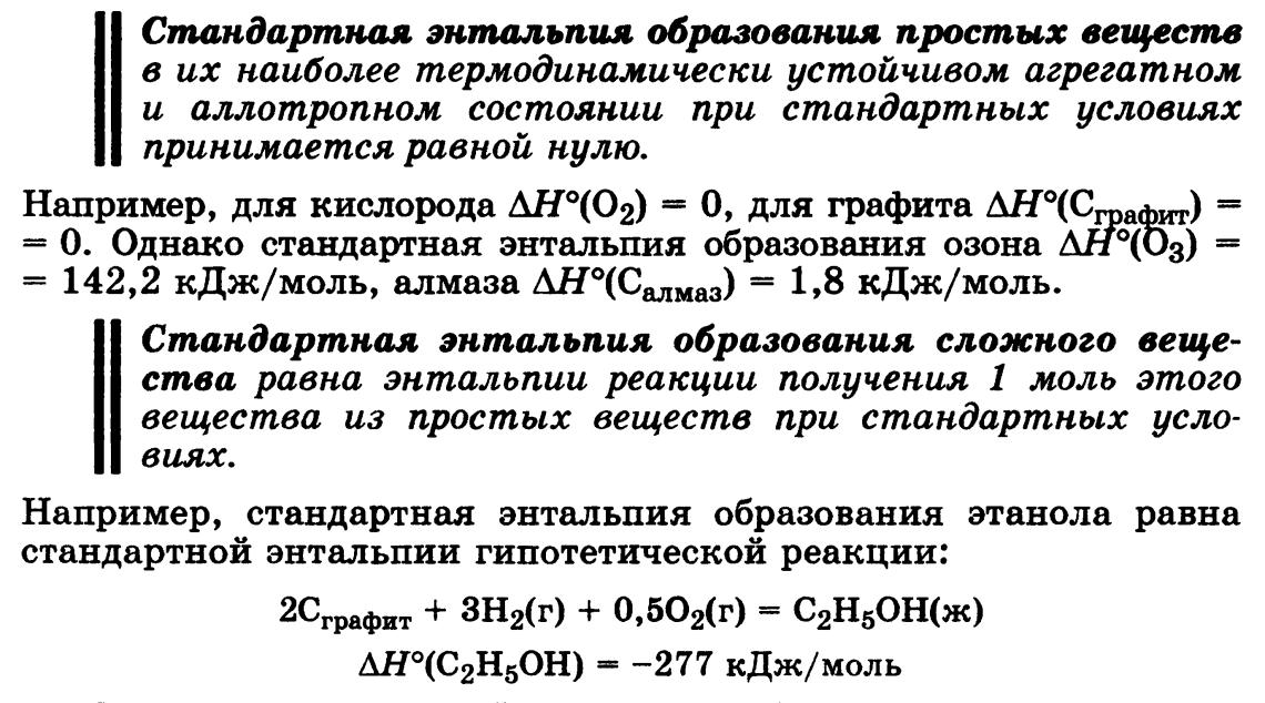 Энтальпия — википедия. что такое энтальпия