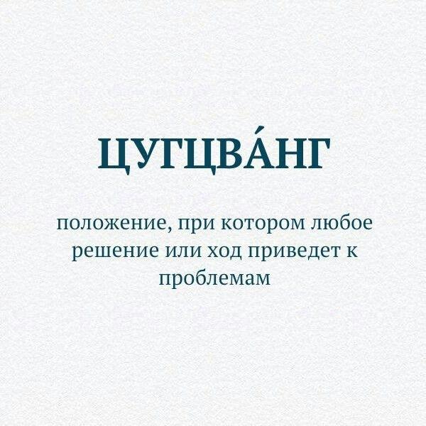 Значение слова «цугцванг». значение слова цугцванг
