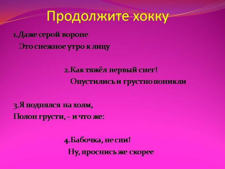 Как писать хайку на русском языке — haikai.ru