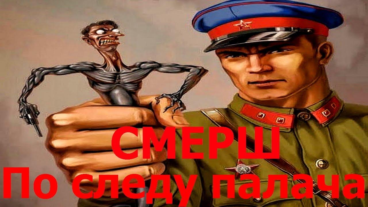 Смерш: самая эффективная контрразведка советского союза | история