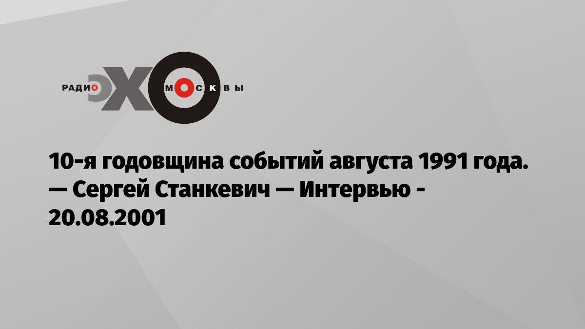 """утром телевизор включил, а там танцуют. значит, кто-то умер"". путч 1991-го в воспоминаниях белорусов"