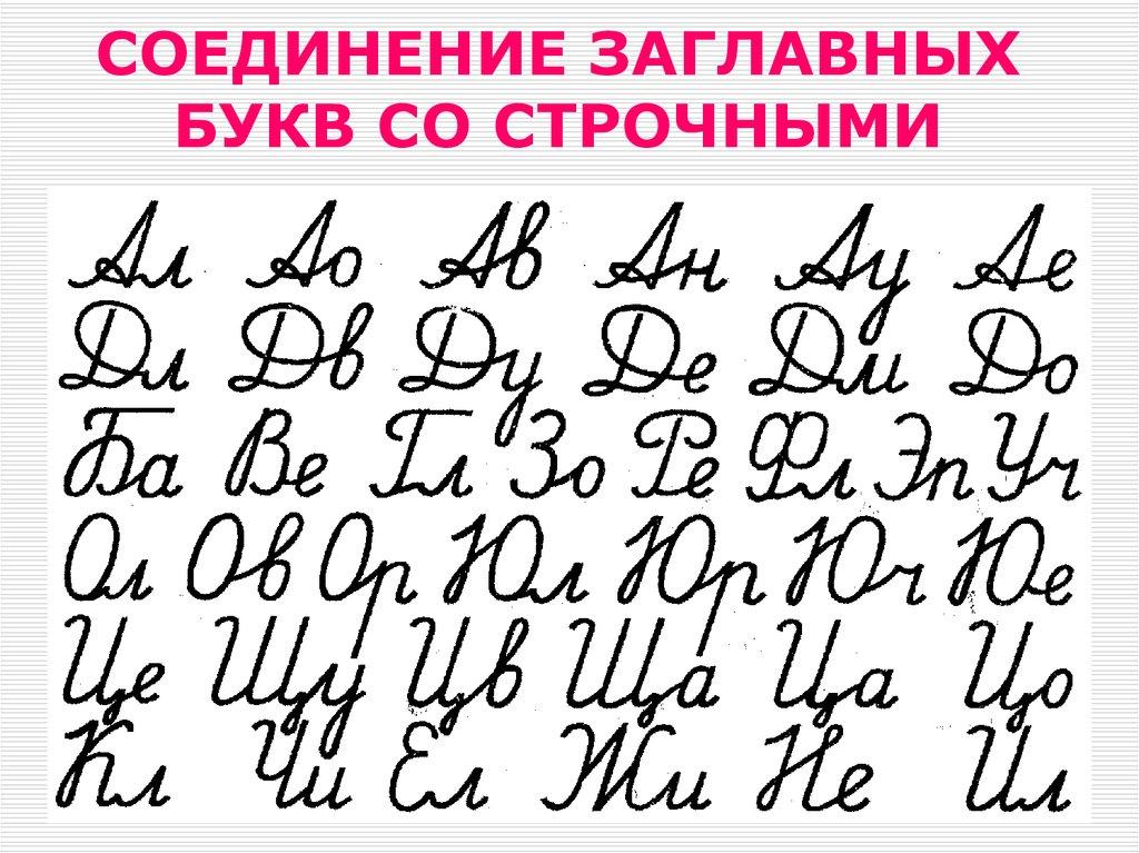 Прописные буквы - это какие (большие или маленькие)? пример