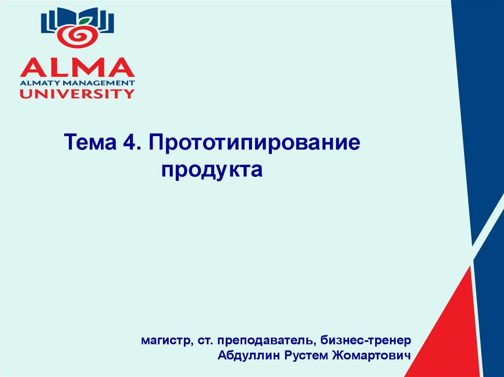 Скачать прототип 1 через торрент на русском механики