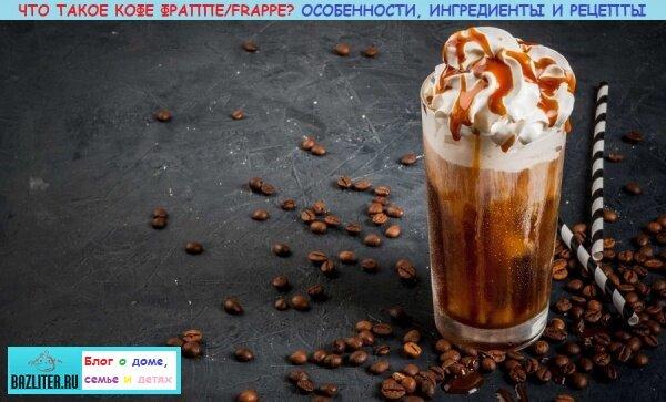 Как приготовить кофе фраппе: в кофейне и в домашних условиях
