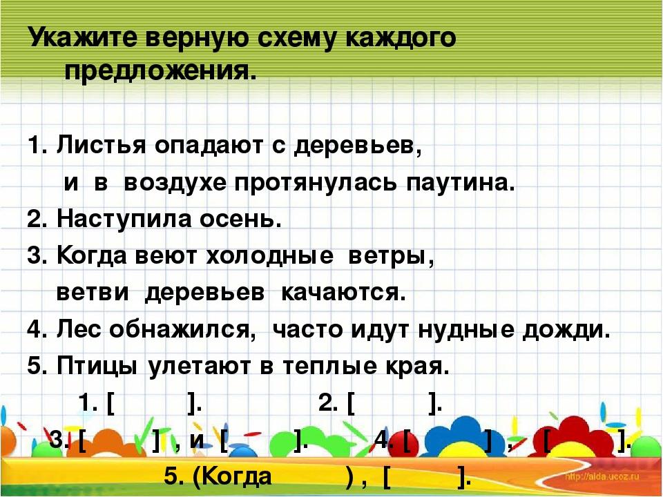 Простое осложненное предложение – примеры, знаки препинания, таблица (11 класс, русский язык)