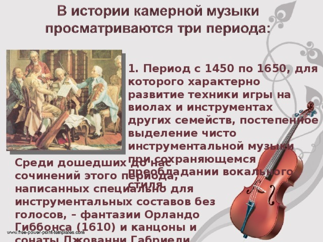 Камерная музыка. какие инструменты?