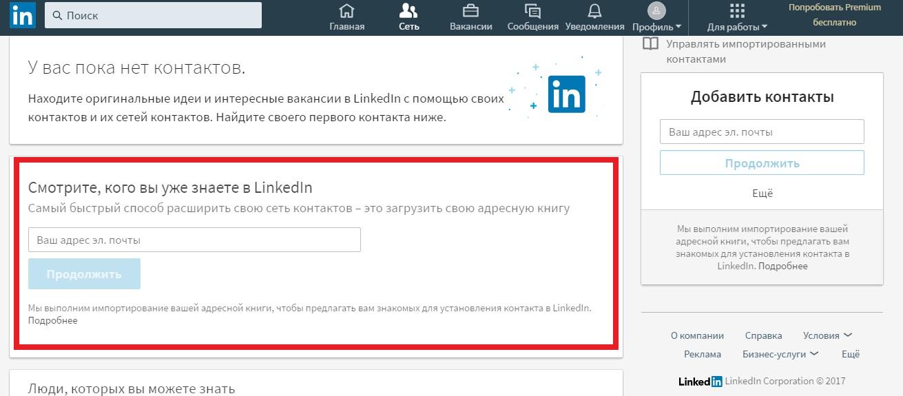 Линкедин— что это такое, как пользоваться социальной сетью на русском