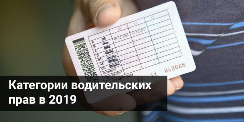 Что обозначает категория м в правах в 2020 году - as, нового образца. в водительском удостоверении