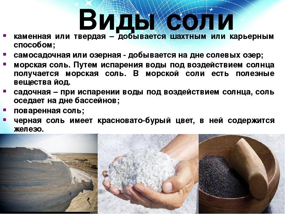 Формула соли – полезные лечебные свойства