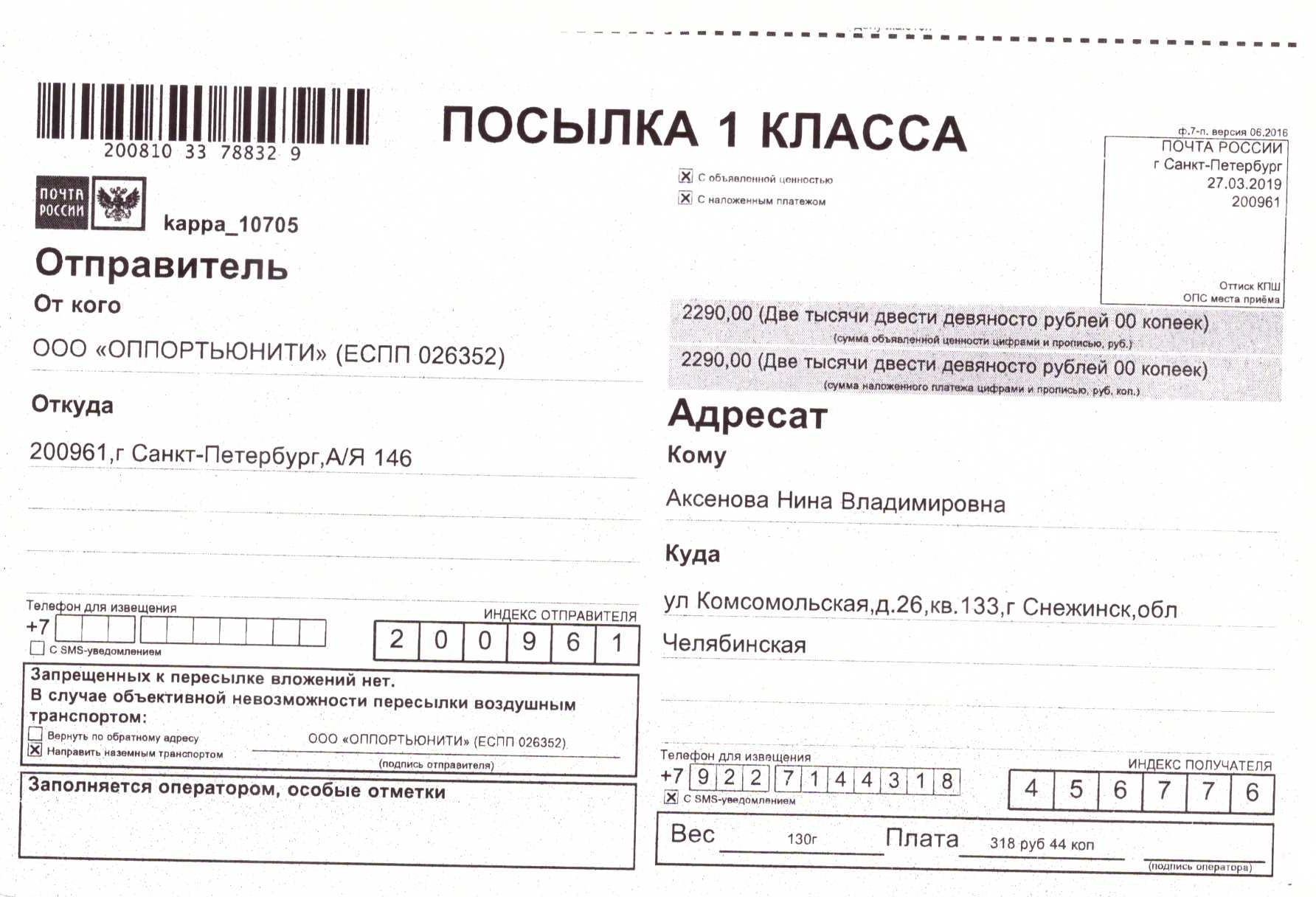 Наложенный платёж — википедия. что такое наложенный платёж