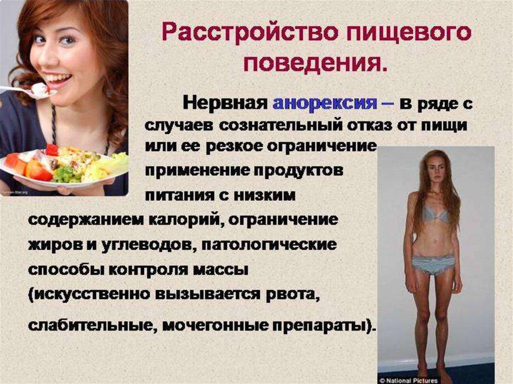 Против веса издравого смысла: откуда берутся икчему приводят расстройства пищевого поведения — нож