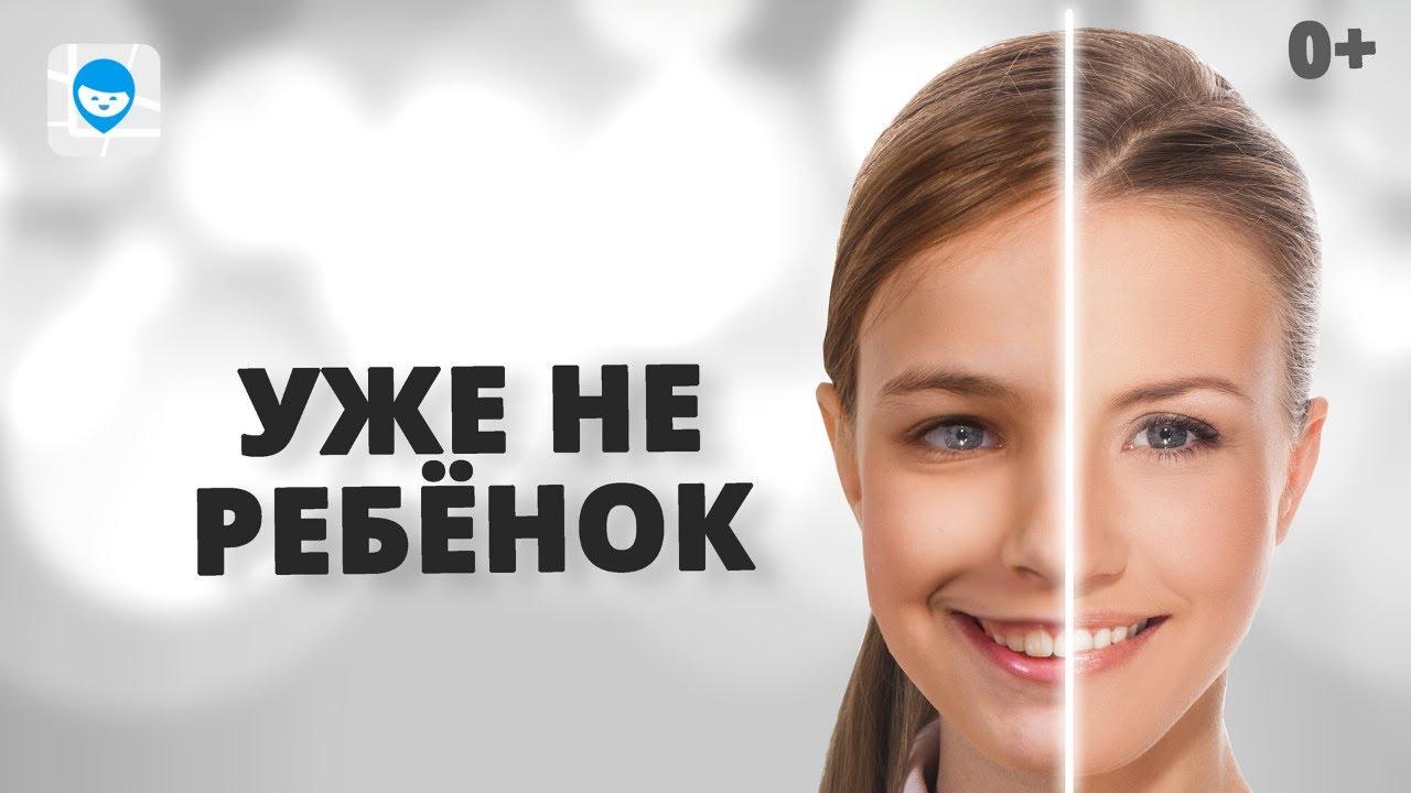 Переходный возраст сейчас начинается в 9-10 лет. что еще надо знать родителям   православие и мир