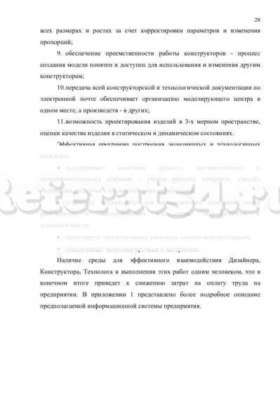 Коммуникационные каналы | контент-платформа pandia.ru