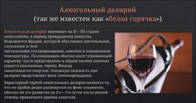 Алкогольный делирий (белая горячка): причины, симптомы и лечение