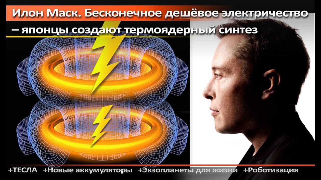 Термоядерная реакция | наука | fandom