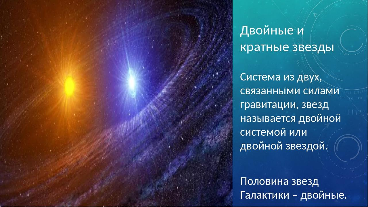 Двойные звёзды