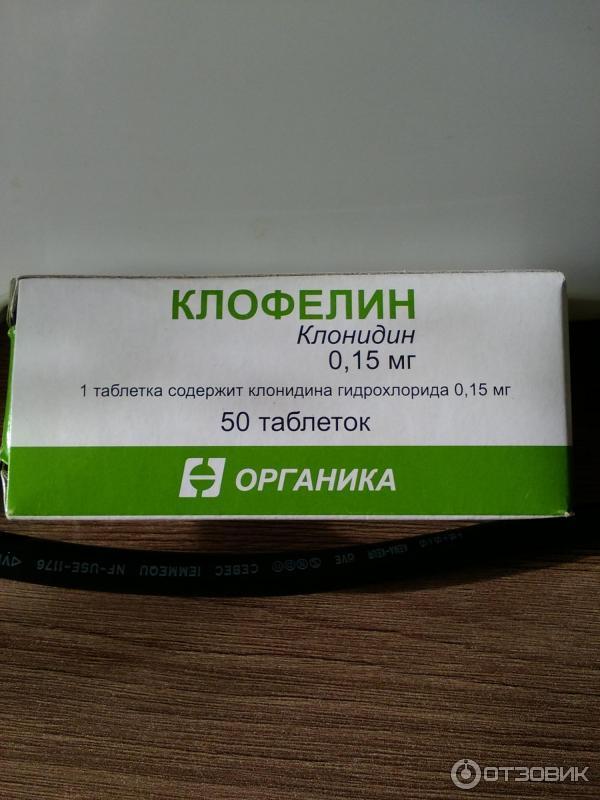 Клофелин (clophelin): описание, рецепт, инструкция