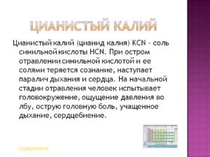 Что такое цианид? последствия отравления цианидами :: syl.ru
