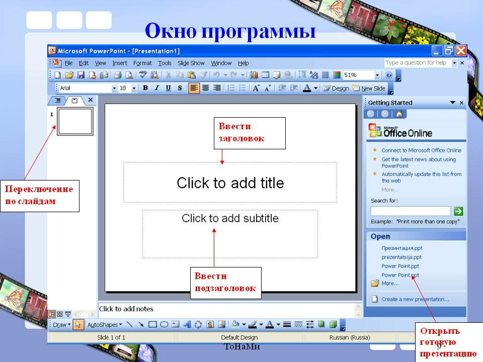Microsoft powerpoint — национальная библиотека им. н. э. баумана