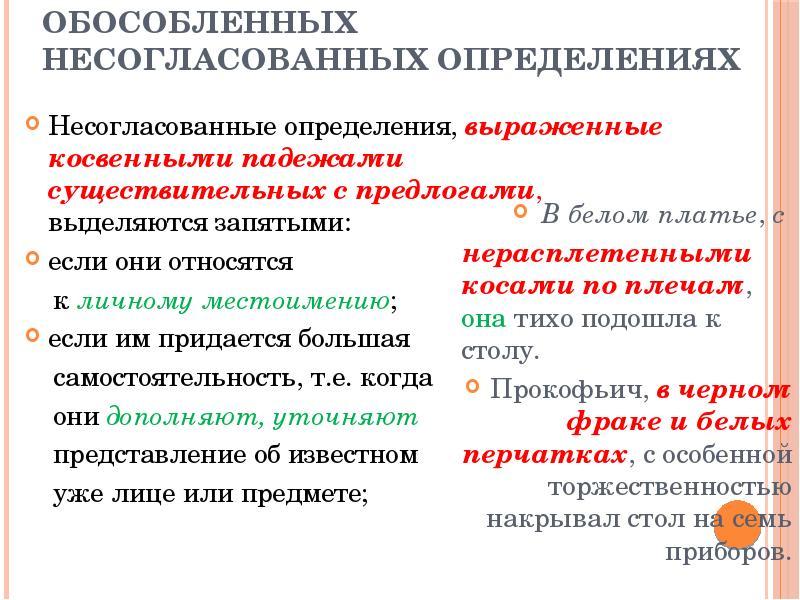 Знаки препинания при обособленных определениях / справочник :: бингоскул