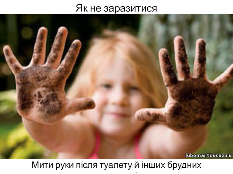 Мизофобия - страх микробов и грязи - причины и лечение.