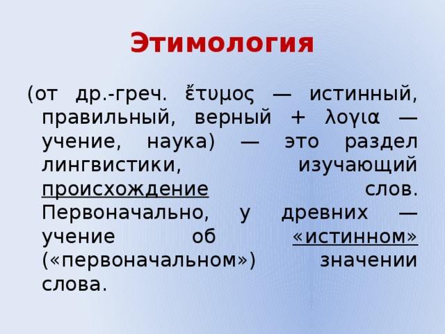 Этимология — что это такое  | ktonanovenkogo.ru