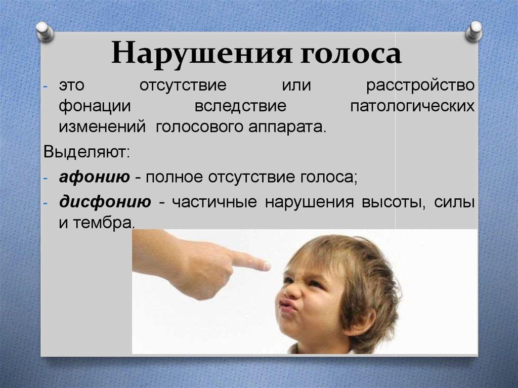 Дисфония функциональная у взрослых