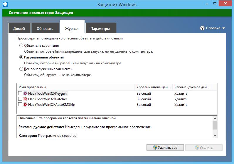 Советы для удаление hacktool:msil/autokms from windows 10 | чистые шпионских