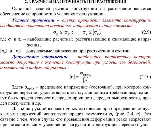 Прочность - химия
