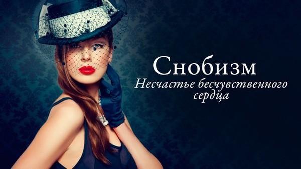 Снобизм – это совокупность жизненных норм не самой лучшей прослойки человечества :: syl.ru