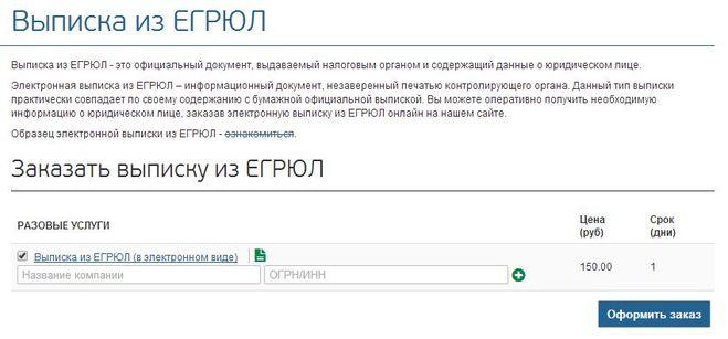 Егрип: что это такое, как получить выписку
