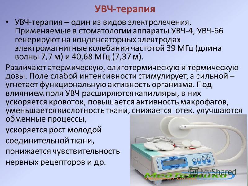 Аппарат увч 66 инструкция по эксплуатации. увч-терапия. суть методики, показания, противопоказания. что это такое - портал медика