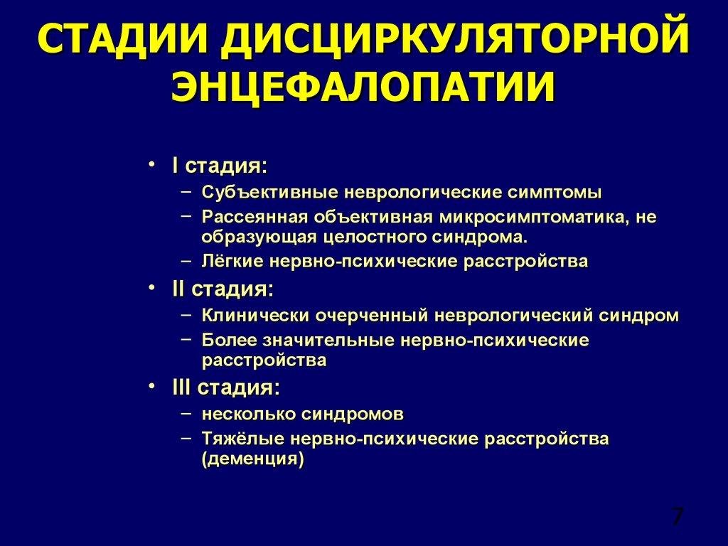 Дисциркуляторная энцефалопатия. степени энцефалопатии, признаки, диагностика и лечение. :: polismed.com