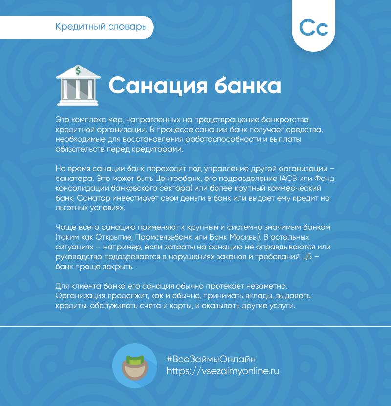 Что такое санация банка или предприятия: причины и последствия