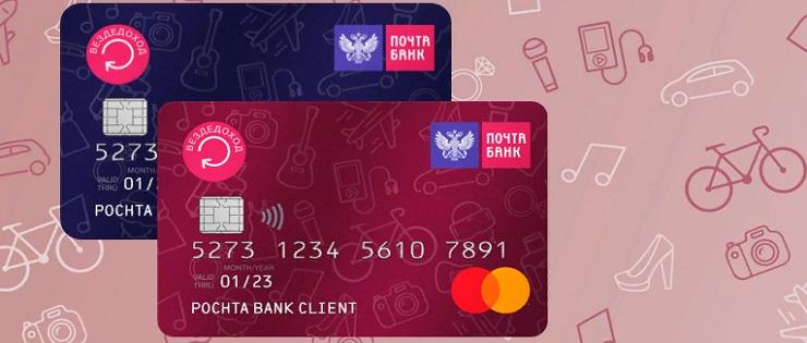 Дебетовые карты с процентами на остаток от почта банка