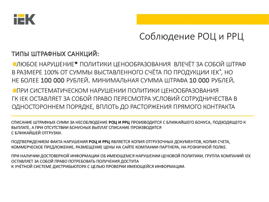 Ррц: что это такое, расшифровка, определение, механизм реализации рекомендованной розничной цены   calltouch.блог