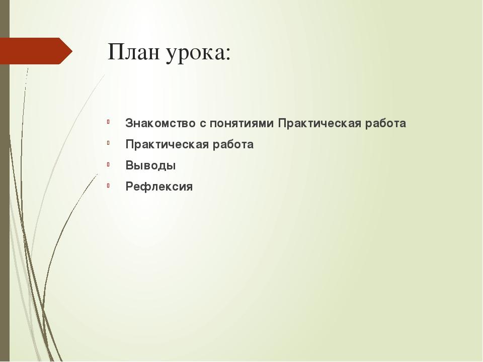 Урок технологии на тему «отделка изделий из металла и пластмассы» | авторская платформа pandia.ru