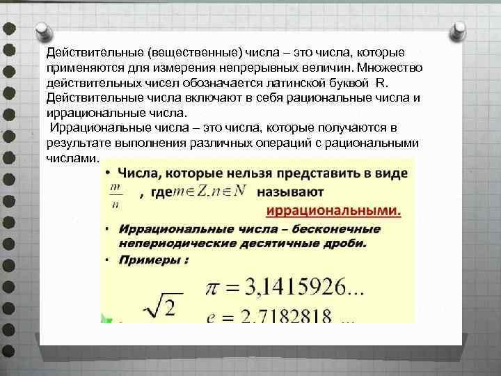 действительные числа на примерах