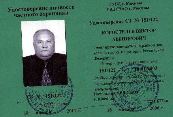 Охранник 6 разряда: экзамен, лицензия, удостоверение, спецсредства и оружие