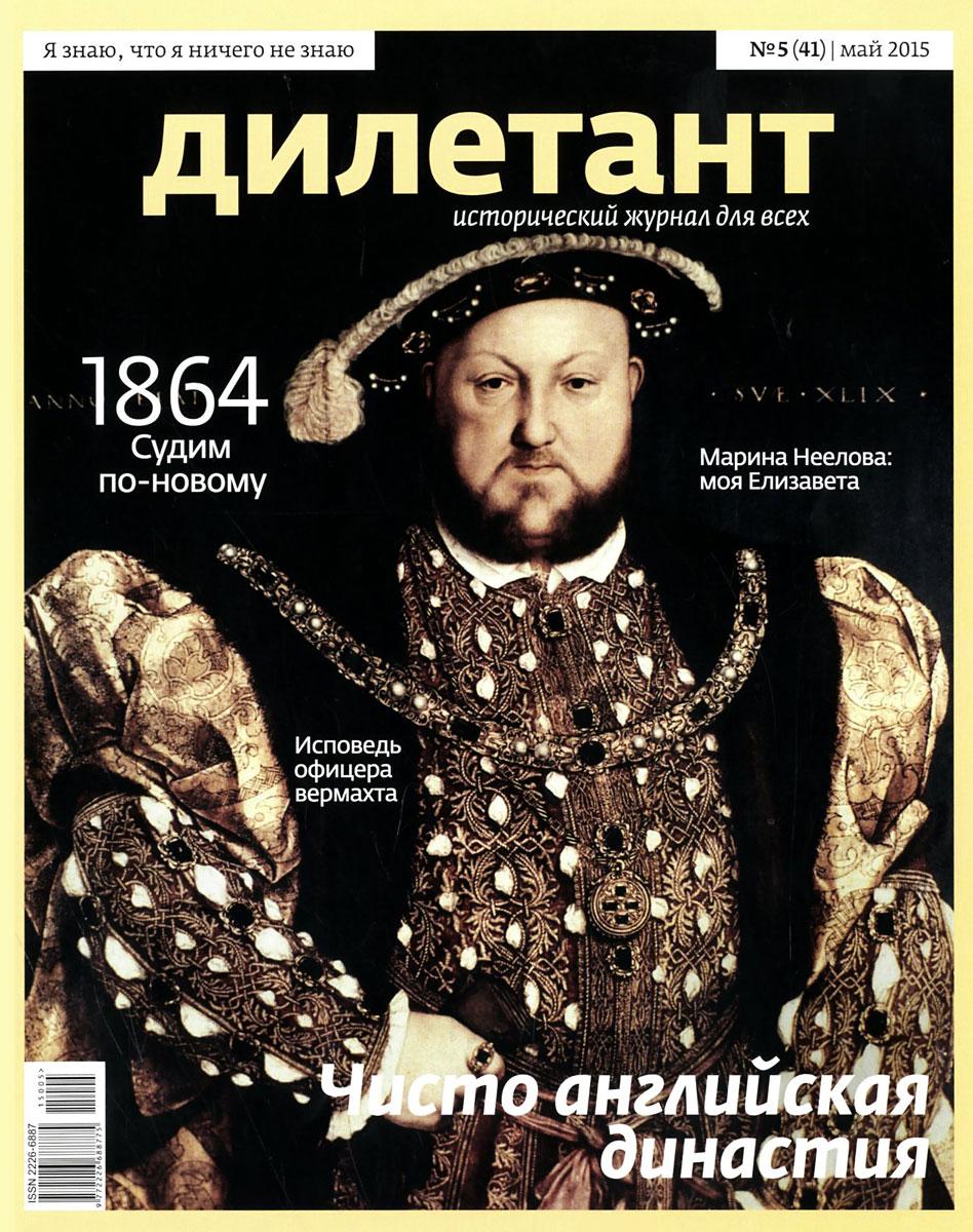 Дилетант (журнал) — википедия. что такое дилетант (журнал)