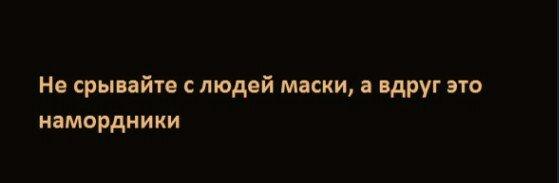 Лицемер википедия